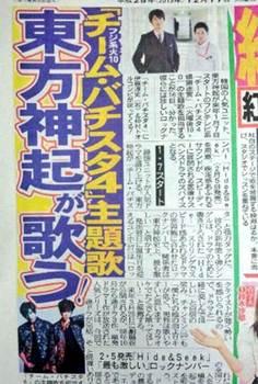 チームバチスタ4の主題歌に東方神起! 新聞.jpg