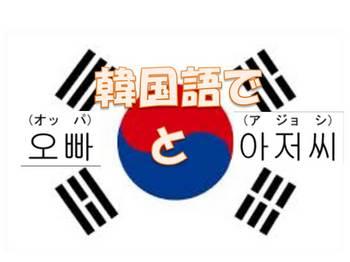 韓国語でオッパとアジョシ.jpg
