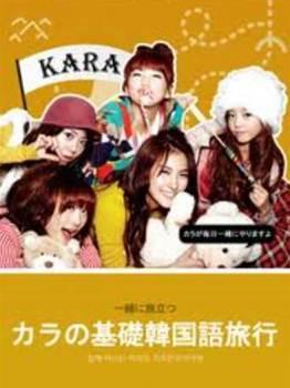 韓国語会話のアプリ KARA.jpg