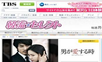 TBS韓流セレクトの視聴方法.jpg
