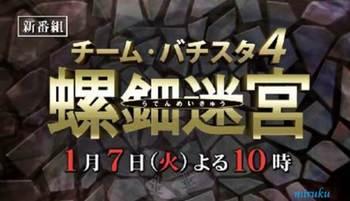 チームバチスタ4の主題歌に東方神起! 主題歌.jpg
