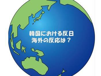 韓国における半日、海外の反応 タイトル.jpg