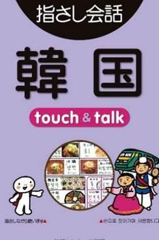 韓国語会話のアプリ タッチ.jpg