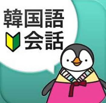 韓国語会話のアプリ ペンギン.jpg