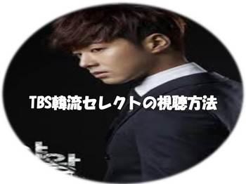 TBS韓流セレクトの視聴方法 トップ2.jpg